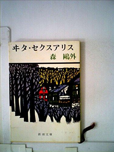 ヰタ・セクスアリス (1949年) (新潮文庫)の詳細を見る