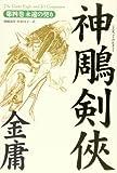神鵰剣侠 第4巻 永遠の契り