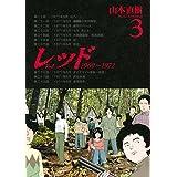 レッド 1969~1972(3) (イブニングコミックス)