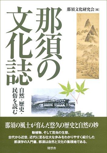 那須の文化誌―自然・歴史・民俗を読む