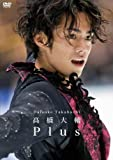 高橋大輔 Plus [DVD] 画像