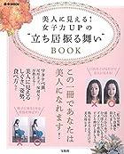 """美人に見える! 女子力UPの""""立ち居振る舞い""""BOOK (e-MOOK)"""