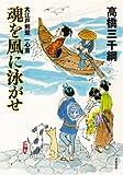 魂を風に泳がせ-大江戸剣聖一心斎(3) (双葉文庫) 画像