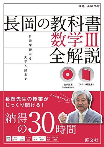 【音声DVD-ROM付】長岡の教科書 数学III 全解説
