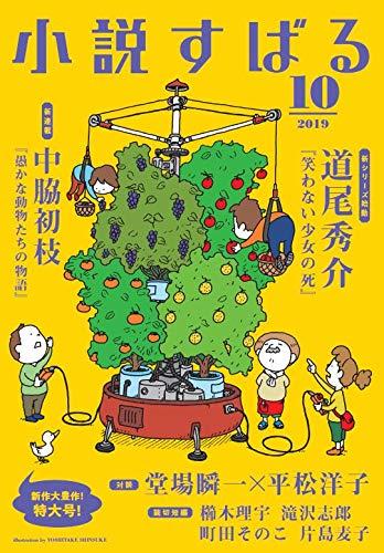 小説すばる 2019年 10 月号 [雑誌]