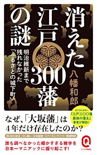 消えた江戸300藩の謎 明治維新まで残れなかった「ふるさとの城下町」 (イースト新書Q)