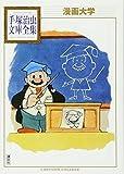 漫画大学 (手塚治虫文庫全集)
