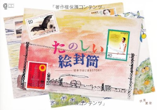 たのしい絵封筒ー切手ではじまるSTORY (コスミック・アート・グラフィック)の詳細を見る