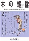 本の雑誌356号