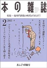 2月 煮こごり貫徹号 No.356