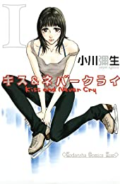 キス&ネバークライ(1) (Kissコミックス)