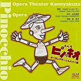 オペラ「ピノッキオ」