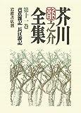 芥川龍之介全集〈第11巻〉芭蕉雑記・長江游記