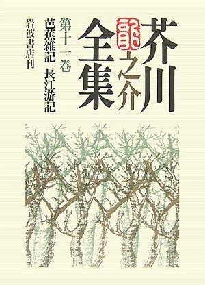 芥川龍之介全集〈第11巻〉芭蕉雑記・長江游記の詳細を見る