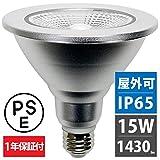 エジソン東京 LED ビームランプ 屋外防滴 IP65 15W 1430lm 中角配光 60度