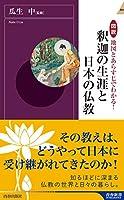 図説 地図とあらすじでわかる! 釈迦の生涯と日本の仏教 (青春新書インテリジェンス)