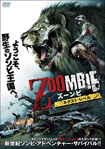 ZOOMBIE ズーンビ ネクスト・レベル [DVD]