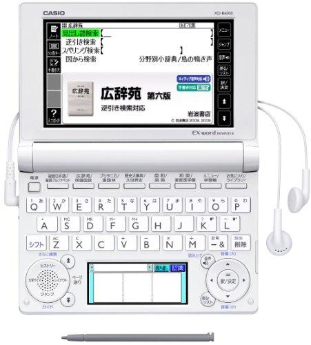 CASIO Ex-word 電子辞書  一般・総合モデル(生活・教養) ホワイト 100コンテンツ・1000文学作品・クラシック1000フレーズ収録 ツインカラー液晶 EX-VOICE機能 タフパワー 学習帳機能搭載 XD-B6500WE