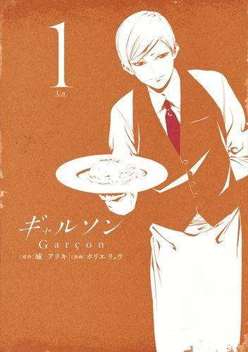 ギャルソン 1 (ヤングジャンプコミックス)