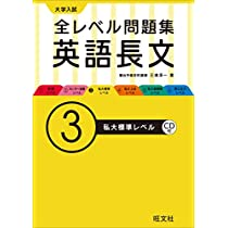 【CD付】大学入試 全レベル問題集 英語長文 3私大標準レベル (大学入試全レベ)