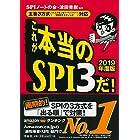 主要3方式対応】これが本当のSPI3だ! 【2019年度版】