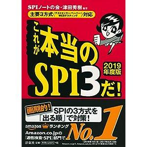 主要3方式<テストセンター・ペーパー・WEBテスティング>対応】これが本当のSPI3だ! 【2019年度版】