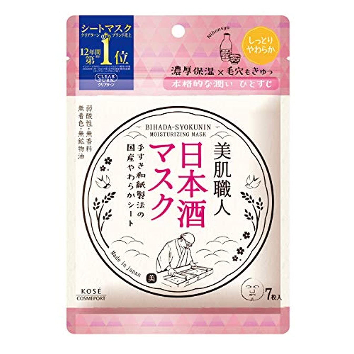 小川なにホットKOSE コーセー クリアターン 美肌職人 日本酒 マスク 7枚 フェイスマスク