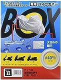 OSS ( 大阪繊維資材 ) バイクカバー BOX付 ビッグスクーター用 II型