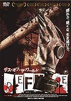 デス・オブ・ザ・ワールド [DVD]