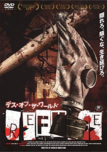 デス・オブ・ザ・ワールド [DVD] -