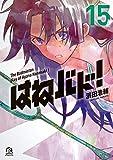 はねバド!(15) (アフタヌーンコミックス)