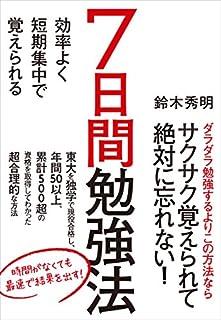 効率よく短期集中で覚えられる 7日間勉強法 By鈴木 秀明【気になる本】