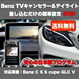 ベンツTVキャンセラー&デイライト E2Plug Type01 for Benz C(W205) S(W222) GLC(X253) S-coupe(W217)