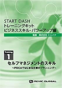 START DASH  トレーニングキット ビジネススキル・パワーアップ編 〔1〕 [DVD]