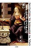 レオナルド・ダ・ヴィンチへの誘い: 美と美徳・感性・絵画科学・創造力