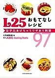 L25 おもてなしレシピ