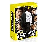 半沢直樹 -ディレクターズカット版- DVD-BOX[TCED-2030][DVD]
