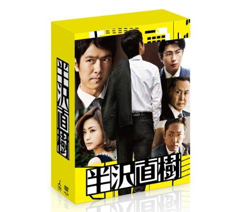 TCエンタテインメント 半沢直樹 -ディレクターズカット版- DVD-BOX B00E7HMK1E 1枚目