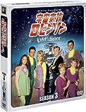 宇宙家族ロビンソン シーズン3 <SEASONSコンパクト・ボックス>[DVD]