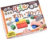 幼児のパズル道場 ずけいブロック ([バラエティ])