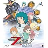 機動戦士ZガンダムⅡ -恋人たち-  [Blu-ray]