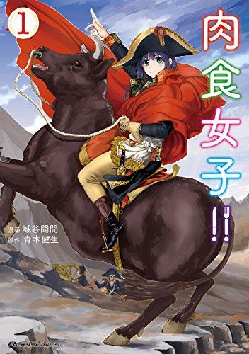 肉食女子!!1 (ライドコミックス)