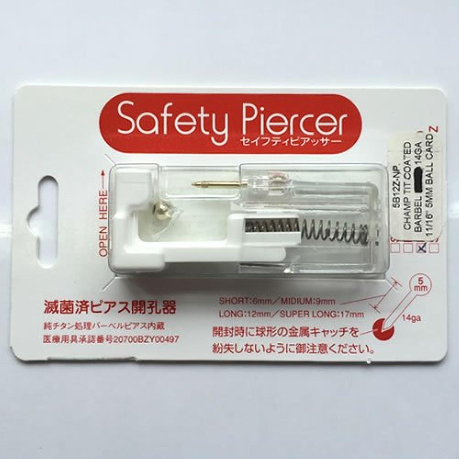 はっきりしない勧告バケットセイフティピアッサー 14G シャンパンカラー(純チタン処理) 5mm バーベル 5B12Z-NP