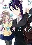 イケメンすぎです紫葵先パイ!: 1 (百合姫コミックス)