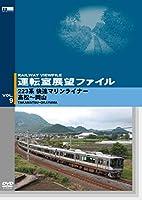 運転室展望ファイルVOL.9 223系 快速マリンライナー 高松~岡山 [DVD]