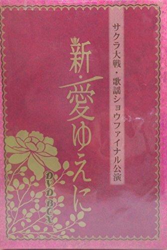 サクラ大戦 歌謡ショウファイナル公演「新・愛ゆえに」DVD BOXの詳細を見る