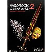 無双OROCHI2 公式設定資料集