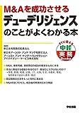 M&Aを成功させるデューデリジェンスのことがよくわかる本 (中経出版)