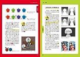 中村佑介「みんなのイラスト教室」 画像