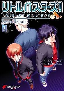 [ZENxKeyxTeam Little Busters!] リトルバスターズ! Last of Refrain 第01-02巻